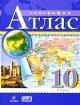 Атлас 10 кл. География. Экономическая и социальная